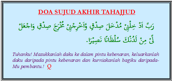 http://shafiqolbu.files.wordpress.com/2011/06/doa-sujud-akhir-tahajjud-sq.png