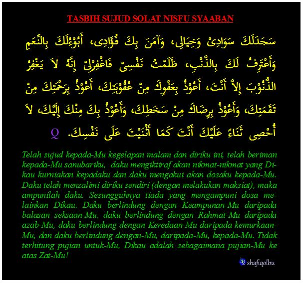 Doa Tasbih Sujud Sholat Nisfu Syaban