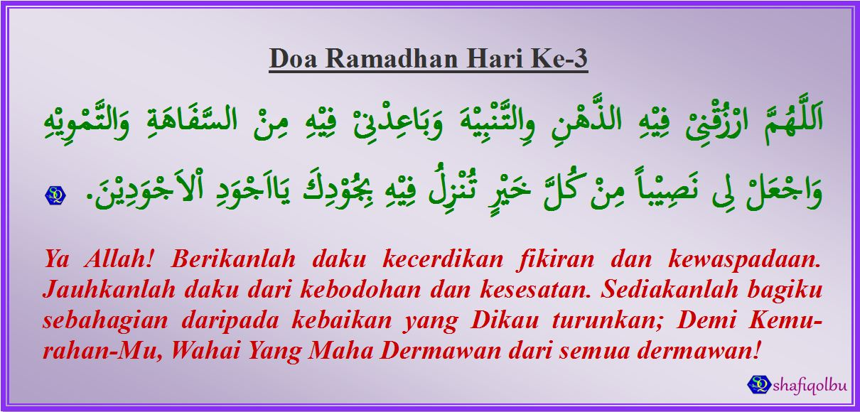 http://shafiqolbu.files.wordpress.com/2011/08/doa-ramadhan-hari-ke-3-sq1.jpg