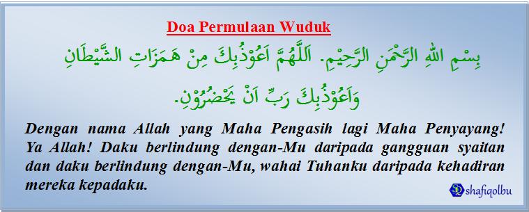 Jalan Islam Cara Dan Doa Doa Wuduk