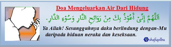 """Rasulullah SAW bersabda: """"Apabila salah seorang di antara kamu"""