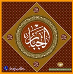 asma-ul-husna-al-jabbar.png