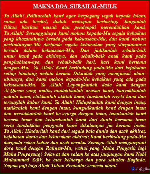 Surah Al Mulk My Weblog