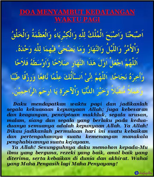 Doa Menyambut Kemunculan Waktu Pagi