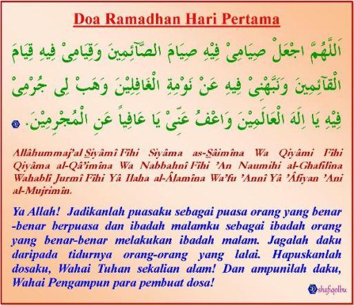 Doa Ramadhan Hari Pertama 1