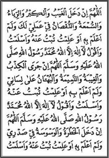 Doa Akasyah Shafiqolbu