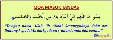 Doa Masuk Tandas 1