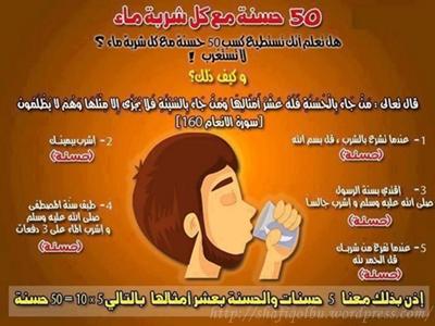 50 pahala minum