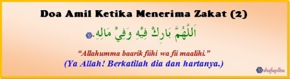 Doa Amil Menerima Zakat