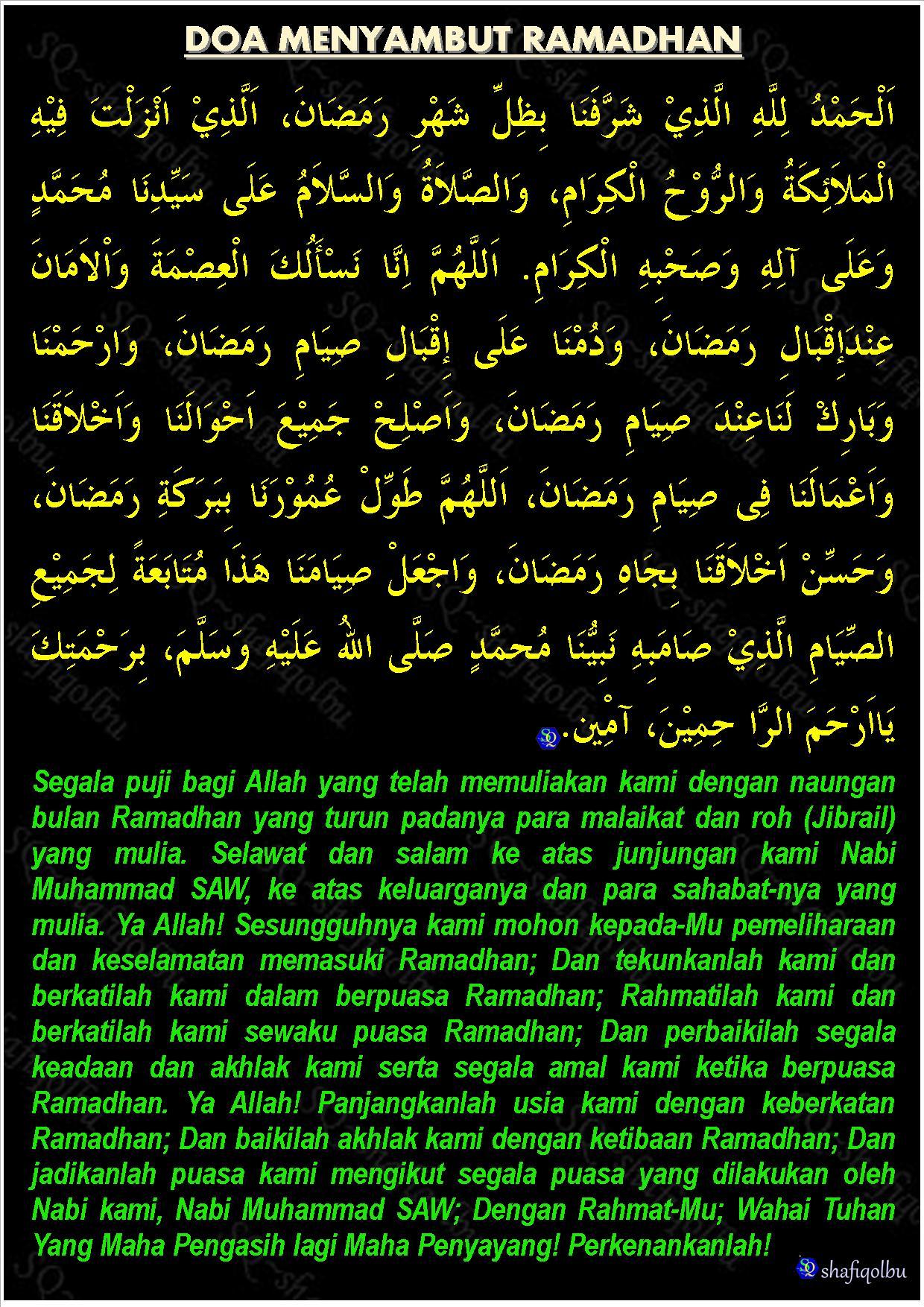 Doa Menyambut Bulan Ramadhan | Shafiqolbu