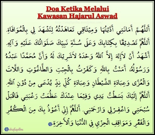 Doa Ketika Melintasi Rukun Hajar Aswad
