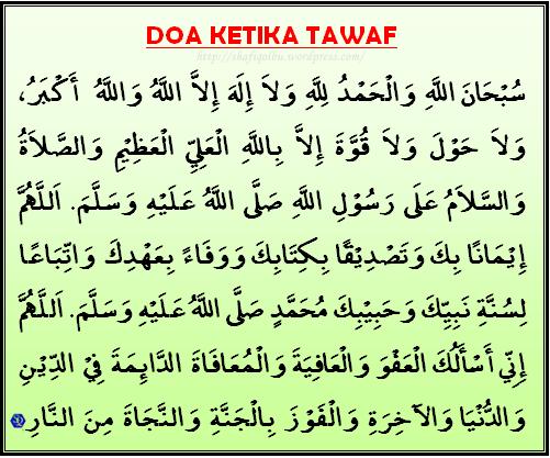 Doa Ketika Tawaf 1 - Copy