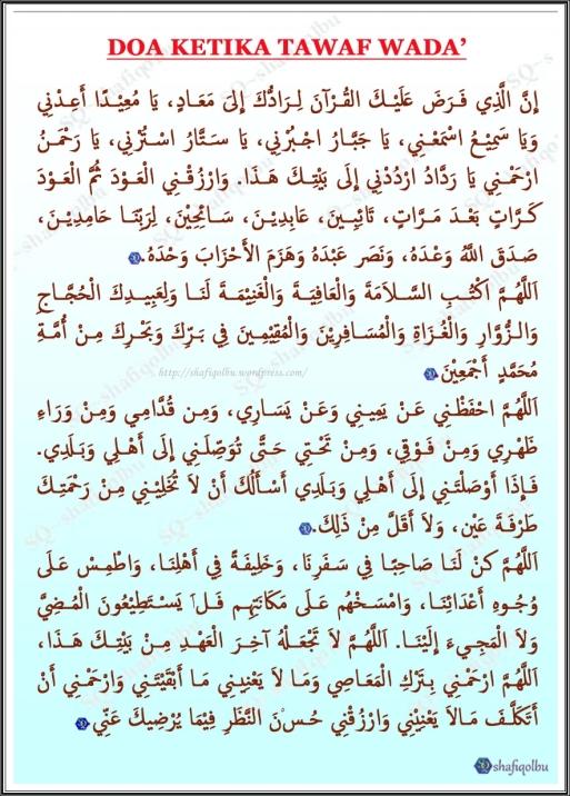 Doa Selepas Tawaf Wida'