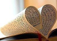 kasih sayang dalam al qura
