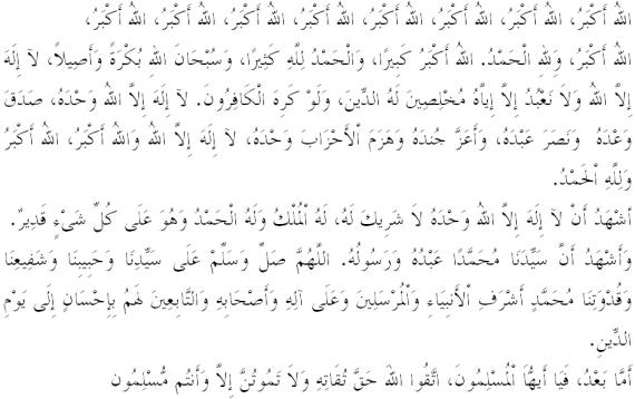 Khutbah Khas Idulfitri 1