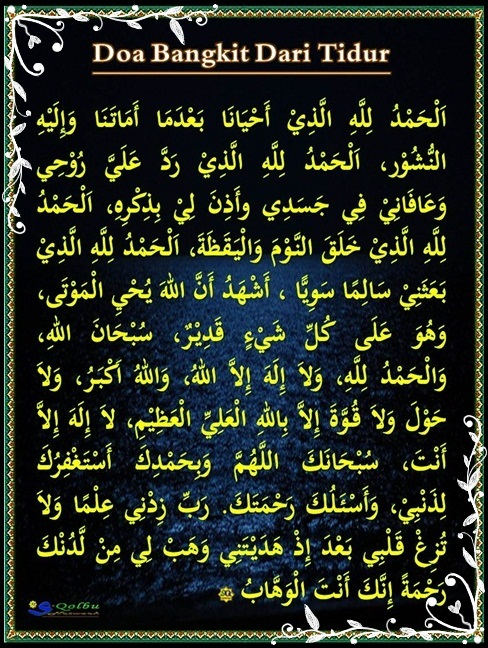 Doa Bangun - Bangkit Daripada Tidur.SQ